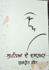 Gurpreet-Kaur-Book
